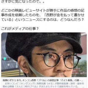 西野亮廣さん「さすがに気になったので…」プペルの感想記事を報酬19円で募集という記事に苦言