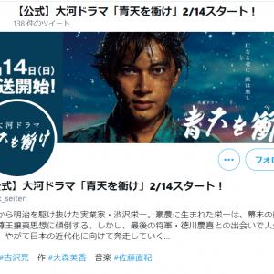 大河ドラマ8年ぶりの初回視聴率20%!『青天を衝け』が予想を裏切り好発進できた3つの理由