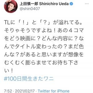 「100日後に死ぬワニ」あらため「100日間生きたワニ」が100日後に公開 上田慎一郎監督「想像をむくむく膨らませてお待ち下さい!」