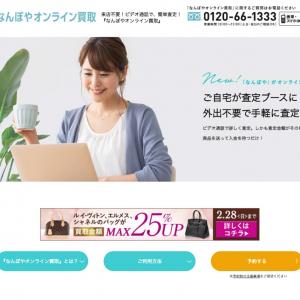自宅でブランド品を簡単査定! 『なんぼやオンライン買取』を体験してみた