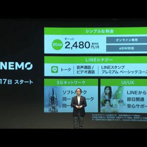 ソフトバンクのオンライン専用ブランドは「20GB 2480円」「LINEギガノーカウント」で「LINEMO」として3月17日サービス開始へ