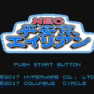 レトロゲーム配信サイト「プロジェクトEGG」に『NEO平安京エイリアン(コンシューマー版)』追加!