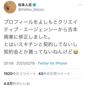 松本人志さん「とはいえキチンと契約してないし契約金とか貰ってないねんけど」プロフィールの所属事務所を「吉本興業」に修正したとツイート