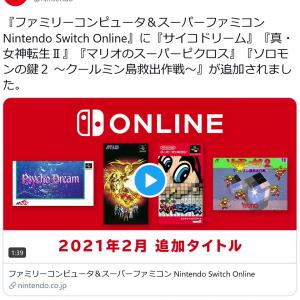 『ファミリーコンピュータ&スーパーファミコンNintendo Switch Online』に『マリオのスーパーピクロス』『真・女神転生II』他が追加!