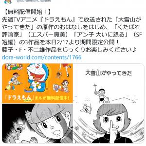 漫画『エスパー魔美』の「くたばれ評論家」など藤子・F・不二雄作品が無料配信中! 2月21日午前10時まで