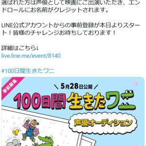 LINE LIVEにて映画「100日間生きたワニ」の声優オーディション決定! 事前登録受付中