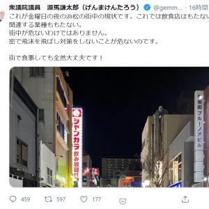 「ならばなぜGo Toやめたの?」 立民・源馬謙太郎衆議院議員の浜松の夜「これでは飲食店はもたない」ツイートに疑問噴出