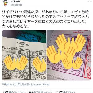 山本さほ先生「サイゼリヤの間違い探しがあまりにも難しすぎて数時間かけてもわからなかったので……」「大人をなめるな。」ツイートが話題に