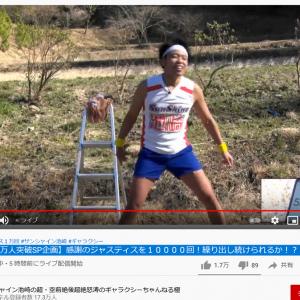 「感謝のジャスティス1万回」を目指し……サンシャイン池崎さんが空前絶後のYouTubeライブ