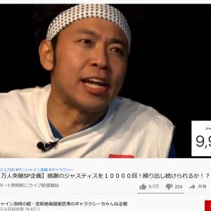 10時間におよぶ感謝! サンシャイン池崎さんがYouTubeライブで前人未到の1万回のジャスティスを達成