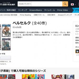 「ベルセルク」「3月のライオン」や花とゆめコミックスなど 白泉社の電子書籍が『Amazon』Kindleで50%の大幅ポイント還元!