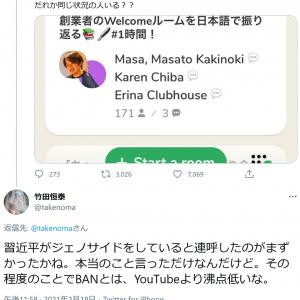 竹田恒泰さん「clubhouseのアカウント凍結された」「習近平がジェノサイドをしていると連呼したのがまずかったかね」ツイートし話題に