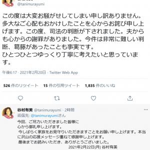 谷村有美さん「ひとつひとつゆっくり丁寧に考えたいと思っています」 夫の原田泳幸さんが谷村さんへの暴力で略式起訴・罰金30万円