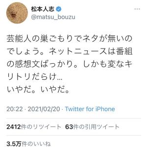 松本人志さん「ネットニュースは番組の感想文ばっかり。しかも変なキリトリだらけ…いやだ。いやだ。」ツイートに反響