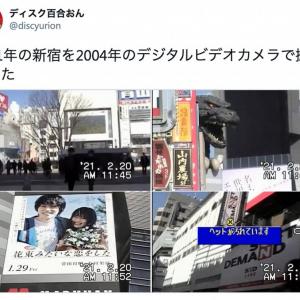 「2021年の新宿を2004年のデジタルビデオカメラで撮りました」不思議と懐かしく見える映像がTwitterで話題に