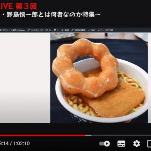 B級フード研究家・野島慎一郎と振り返るバズったバカレシピ / ガジェット通信LIVE第3回 放送後記