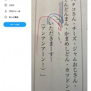 「さすがに3役同時はムリ」と山寺宏一さん 「アンパンマン」でチーズ・ジャムおじさん・かまめしどんが同時にしゃべる台本をアップし大反響