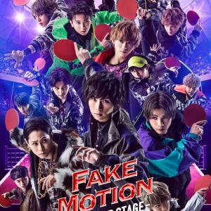 荒牧慶彦主演舞台『FAKE MOTION -THE SUPER STAGE-』4月上演決定!玉城裕規・定本楓馬・EBiDANら出演でLIVEパートも予定