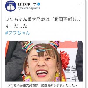 フワちゃん重大発表で「9ヶ月ぶりに動画更新」とライブ配信を行うも「客観的に見るとヤバ」とセルフツッコミ