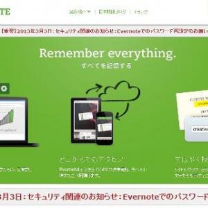 クラウドサービス『Evernote』がハッキングにあう 全ユーザーのパスワードがリセット