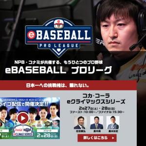 いよいよ日本一が決まる「eBASEBALL プロリーグ」2020シーズン! 各球団キャプテンからの意気込みコメントを公開