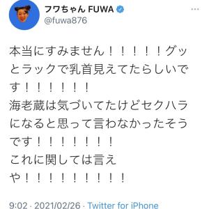 フワちゃん「本当にすみません!!グッとラックで乳首見えてたらしいです!!」生放送中に謝罪ツイート