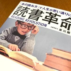 公認会計士が教えるアウトプット能力に増強に結びつく読書法