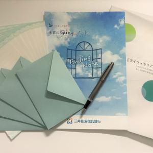 もしものときへ想いを備えよう! 三井住友信託銀行が「終活キット」を100名に無料配布