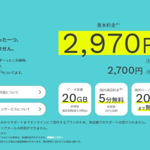 ドコモの新料金「ahamo」が月額2700円に改定 iPhone含む対応端末も発表