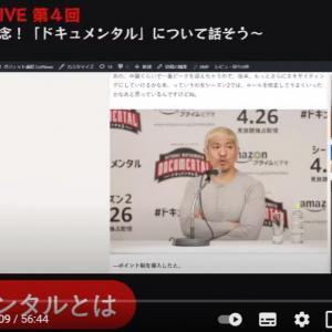 待望のシーズン9配信スタート! 「ドキュメンタル」の魅力とは? / ガジェット通信LIVE第4回 放送後記