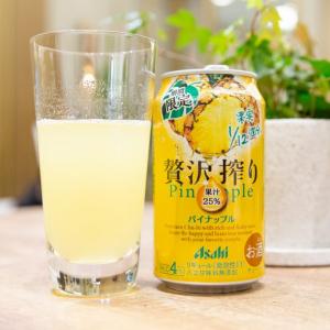 ジューシーすぎる缶チューハイ! 「アサヒ贅沢搾り期間限定パイナップル」3月9日より登場