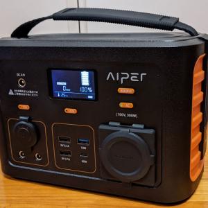 急速充電対応も安心なAiperのポータブル電源「FREEMAN 300」レビュー 78000mAh容量で8台同時に充電・給電可能