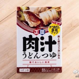 レンジで手軽に本格うどんが完成!『<麺でおいしい食卓>肉汁うどんつゆ』