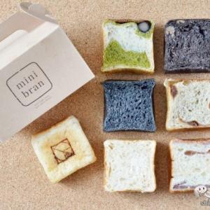 ホワイトデーにも!素材にこだわった極上の高級美食パン『ミニブラン』の食べきりサイズがカワイイ!