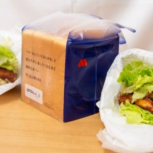 """モスの『バターなんていらない』濃厚食パンにモスの""""菜摘""""を挟んだら超高級サンドイッチに転生した"""