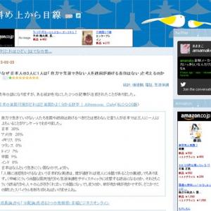なぜ日本人の3人に1人は「自力で生活できない人を政府が助ける責任はない」と考えるのか
