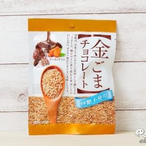 砂糖不使用でもちゃんと甘い! 『金ごまチョコレート』は糖質制限ダイエット中の至福のひとときにおすすめ