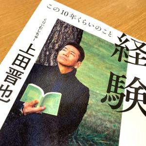 くりぃむしちゅー上田の「たとえツッコミ」を存分に楽しめる本