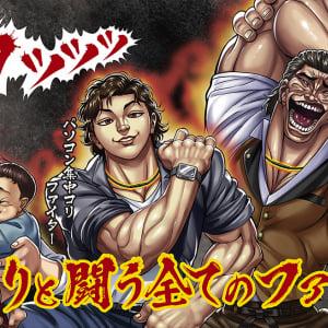 """あのキャラそっくりな4人がバキバキなコリと戦うッッ!  """"最強磁力""""ピップマグネループMAX ×『刃牙』コラボ"""