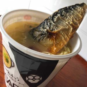 """さば料理専門店""""SABAR""""監修カップ麺に「さばの塩焼」を丸ごと投入すると激ウマ!"""