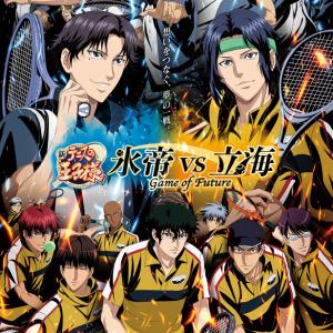 『新テニスの王子様 氷帝 vs 立海』後篇PV公開!EDテーマは2校による初ユニット「氷帝セツナティと立海海志漢」が担当