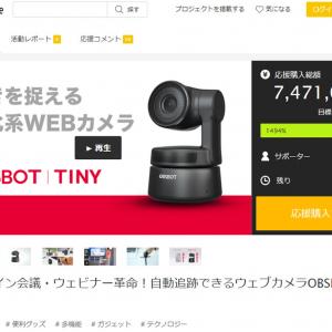 AI自動追尾カメラがウェブカメラサイズになった「OBSBOT Tiny」 Makuakeで応援購入プロジェクトが公開中