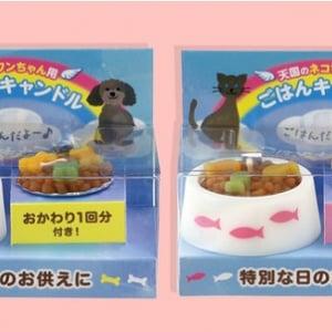 愛犬・愛猫の供養に!カメヤマから「ペットのごはんキャンドル」発売