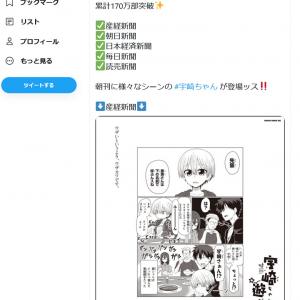 朝刊5紙に全面広告掲載!ウザカワ系後輩とのドタバタラブコメディ「宇崎ちゃんは遊びたい!」最新6巻発売