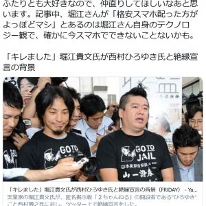 茂木健一郎さん「ふたりとも大好きなので、仲直りしてほしいなあと思います」 堀江貴文さんがひろゆきさんと絶縁宣言との記事に