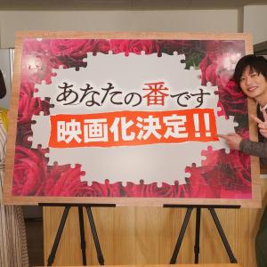 日本中に考察ブームを巻き起こしたドラマ『あなたの番です』映画化!パラレルワールドで「菜奈ちゃんが生きてる!」田中圭が泣きそうに