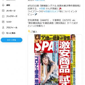 小林よしのりさん「コロナ君のアニメ化を目指して描いていくぞ!」『SPA!』最新号のゴー宣に話題の「コロナ君」が再登場