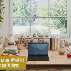 GoogleがChrome OS M89を発表 デバイス間の連携強化や生産性を向上する機能を追加
