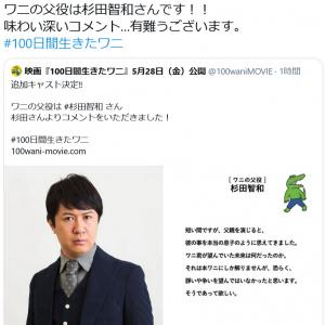 映画「100日間生きたワニ」 ワニの父親役に杉田智和さん!上田慎一郎監督「味わい深いコメント…有難うございます」