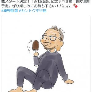 安野モヨコ先生と庵野秀明監督の夫婦生活を描いたエッセイコミックが1コマ漫画「シン・監督不行届」として帰ってくる!